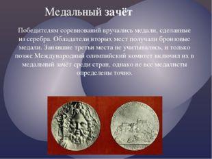 Победителям соревнований вручались медали, сделанные из серебра. Обладатели в