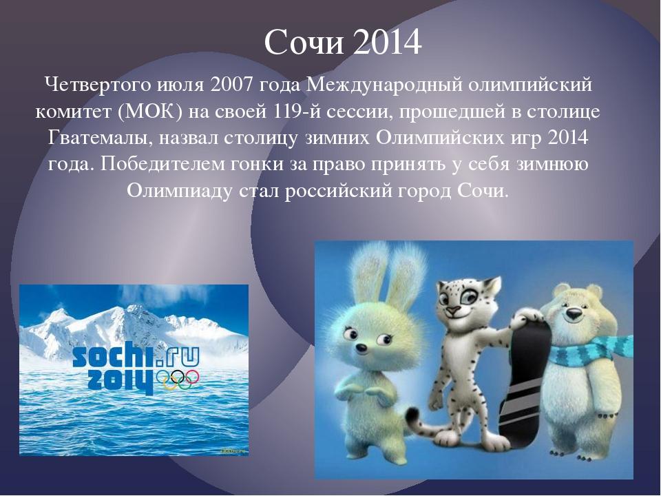 Четвертого июля 2007 года Международный олимпийский комитет (МОК) на своей 11...