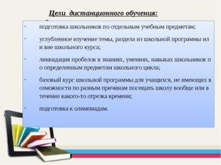 подготовка школьников по отдельным учебным предметам; подготовка школьников