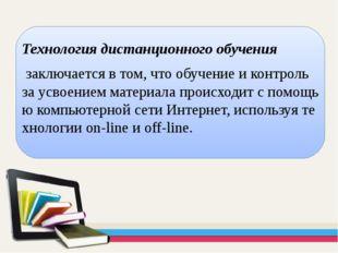 Технология дистанционного обучения  Технология дистанционного обучения &nbs