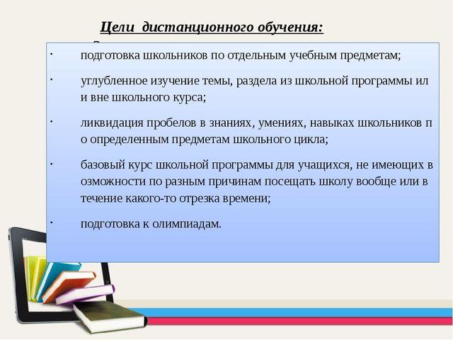 подготовка школьников по отдельным учебным предметам; подготовка школьников...