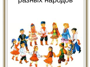 Культура разных народов