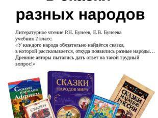 Путешествие в сказки разных народов Литературное чтение Р.Н. Бунеев, Е.В. Бу