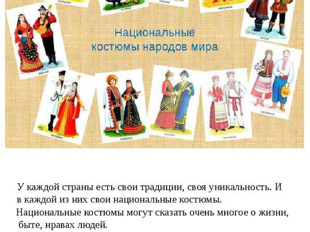 Национальные костюмы могут сказать очень многое о жизни, быте, нравах людей....