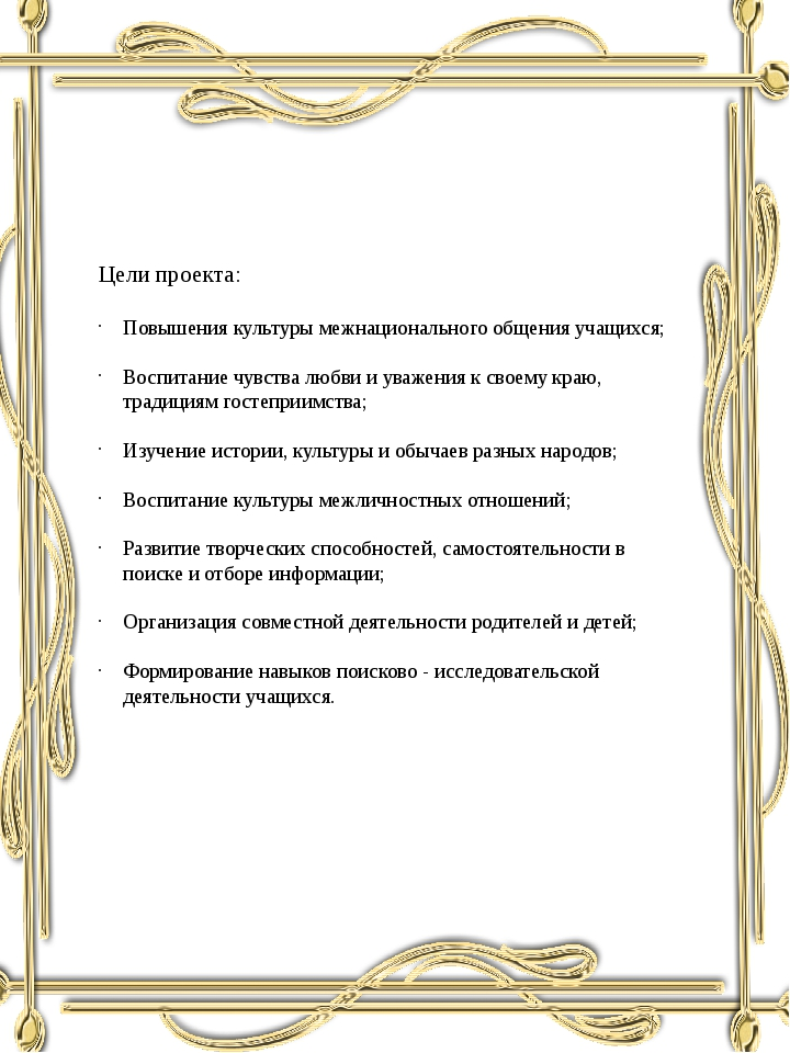 Цели проекта: Повышения культуры межнационального общения учащихся; Воспитан...