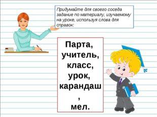 Парта, учитель, класс, урок, карандаш, мел. Придумайте для своего соседа зада