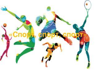 «Спорт, спорт, спорт»
