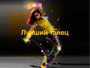 Лучший танец