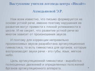 Выступление учителя-логопеда центра «Инсайт» Ахмедьяновой Э.Р. Нам всем изве