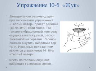 Упражнение 10-б. «Жук» Методические рекомендации: при выполнении упражнения «