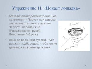 Упражнение 11. «Цокает лошадка» Методические рекомендации: из положения «Пару