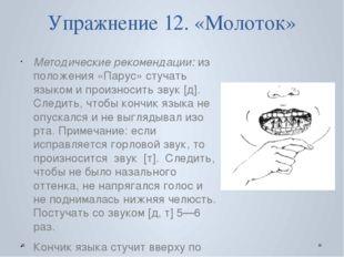 Упражнение 12. «Молоток» Методические рекомендации: из положения «Парус» стуч