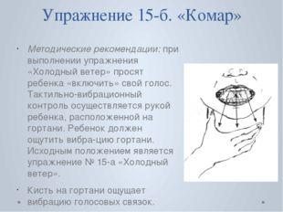 Упражнение 15-б. «Комар» Методические рекомендации: при выполнении упражнения