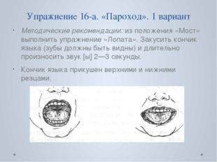 Упражнение 16-а. «Пароход». 1 вариант Методические рекомендации: из положения