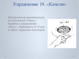 Упражнение 19. «Качели» Методические рекомендации: из положения «Парус» перей