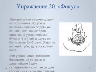 Упражнение 20. «Фокус» Методические рекомендации: из положения «Вкусное варен
