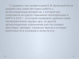 С недавних пор профессором Е.Ф.Архиповой была разработана новая методика раб