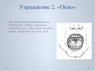 Упражнение 2. «Окно» Методические рекомендации: из положения «Забор» медленно