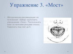 Упражнение 3. «Мост» Методические рекомендации: из положения «Забор» выполнит