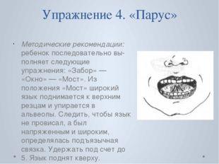 Упражнение 4. «Парус» Методические рекомендации: ребенок последовательно вып