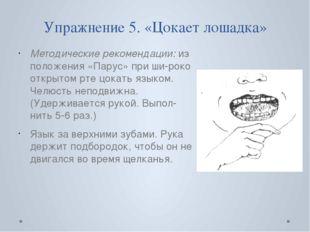 Упражнение 5. «Цокает лошадка» Методические рекомендации: из положения «Парус
