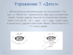 Упражнение 7. «Дятел» Методические рекомендации: из положения «Парус» и «Мол