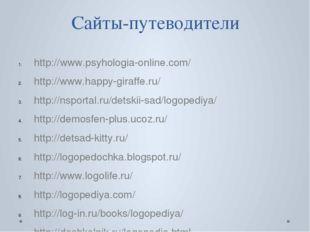 Сайты-путеводители http://www.psyhologia-online.com/ http://www.happy-giraffe