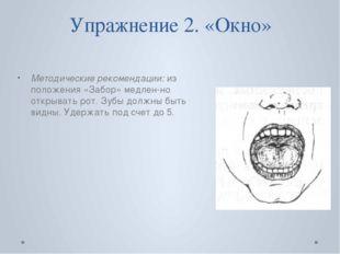 Упражнение 2. «Окно» Методические рекомендации: из положения «Забор» медленн
