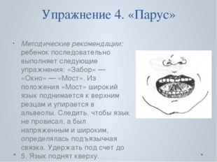 Упражнение 4. «Парус» Методические рекомендации: ребенок последовательно выпо