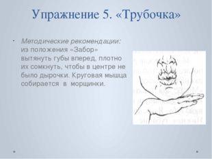 Упражнение 5. «Трубочка» Методические рекомендации: из положения «Забор» вытя