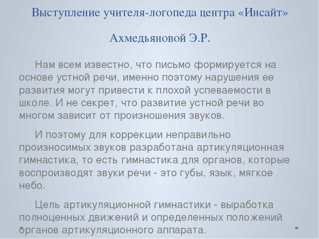 Выступление учителя-логопеда центра «Инсайт» Ахмедьяновой Э.Р. Нам всем изве...