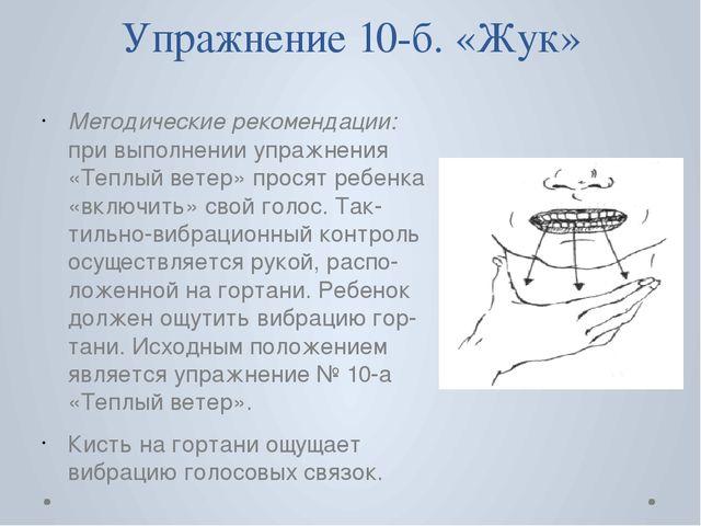 Упражнение 10-б. «Жук» Методические рекомендации: при выполнении упражнения «...