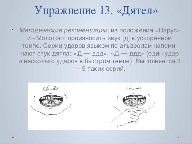 Упражнение 13. «Дятел» Методические рекомендации: из положения «Парус» и «Мол...
