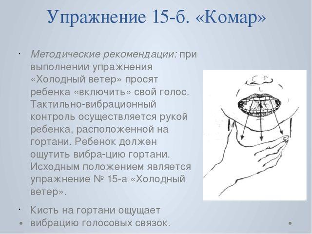 Упражнение 15-б. «Комар» Методические рекомендации: при выполнении упражнения...