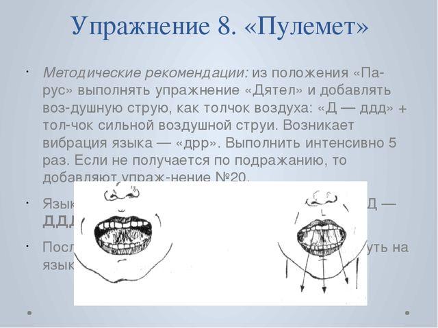Упражнение 8. «Пулемет» Методические рекомендации: из положения «Парус» выпо...