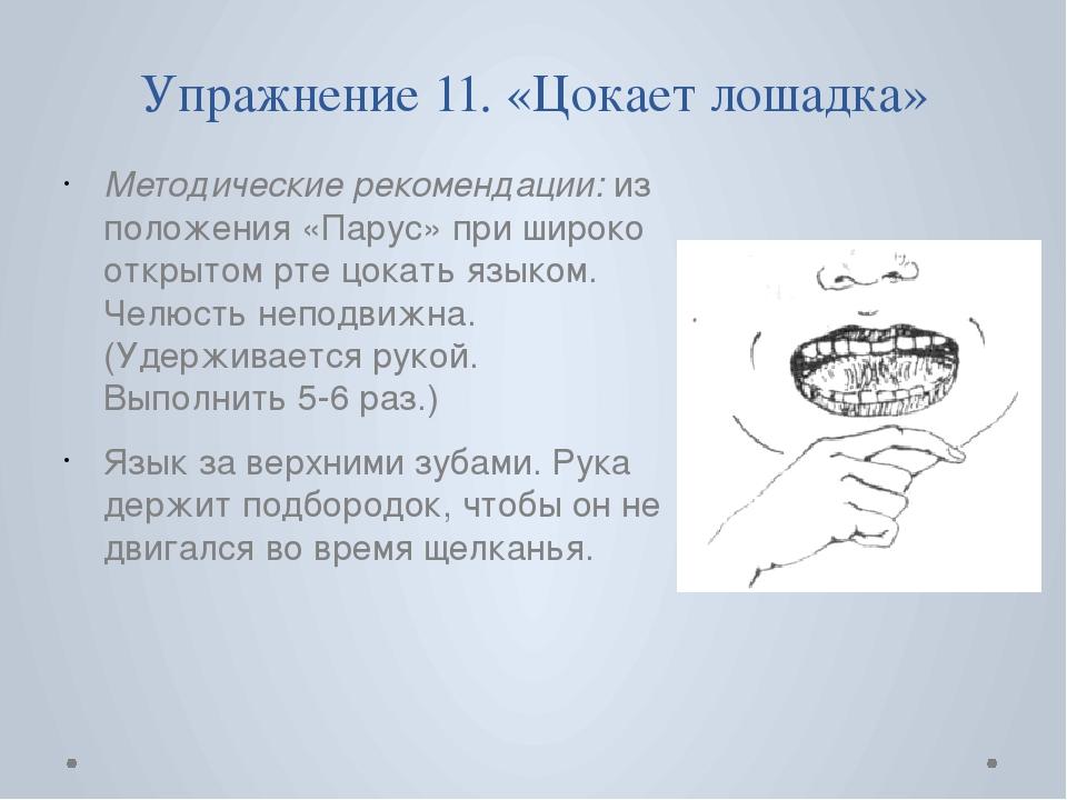 Упражнение 11. «Цокает лошадка» Методические рекомендации: из положения «Пару...