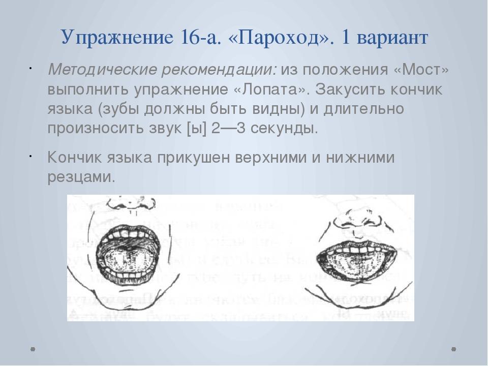 Упражнение 16-а. «Пароход». 1 вариант Методические рекомендации: из положения...