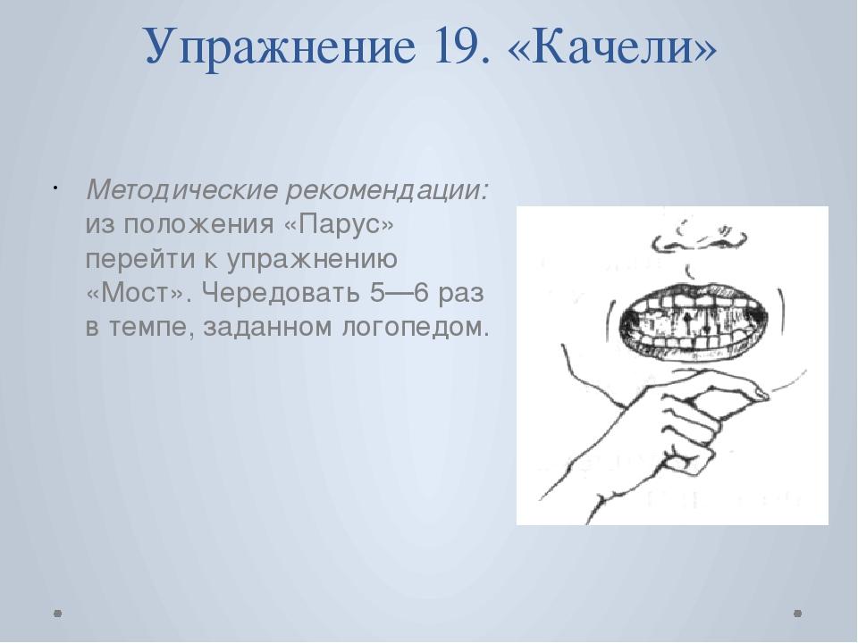 Упражнение 19. «Качели» Методические рекомендации: из положения «Парус» перей...