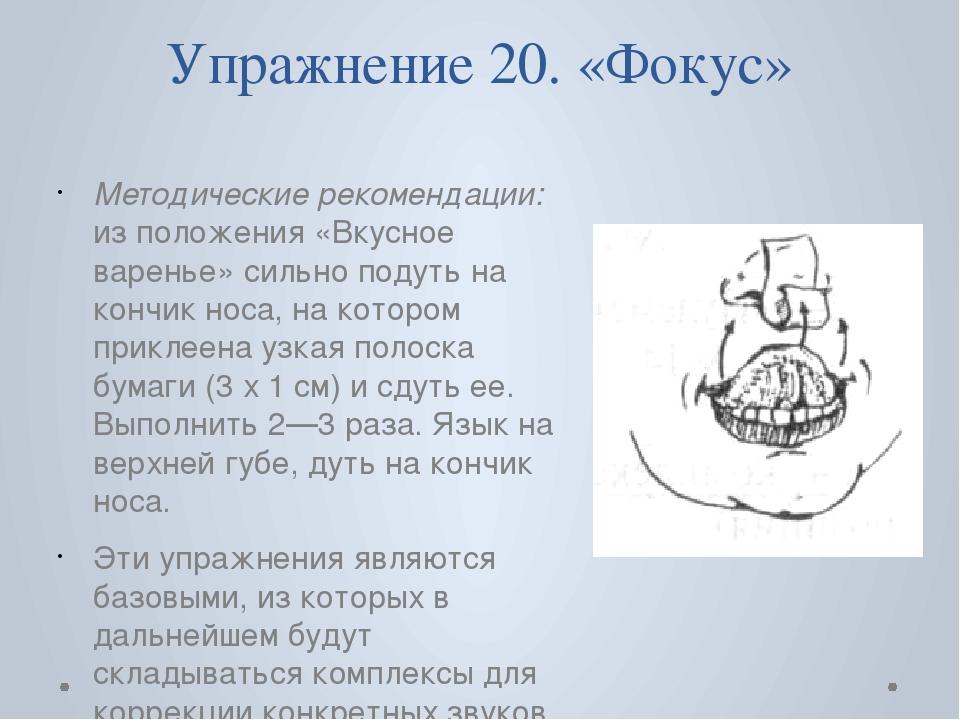 Упражнение 20. «Фокус» Методические рекомендации: из положения «Вкусное варен...