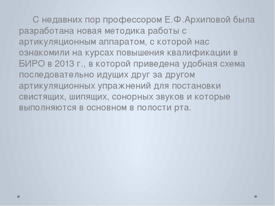 С недавних пор профессором Е.Ф.Архиповой была разработана новая методика раб...