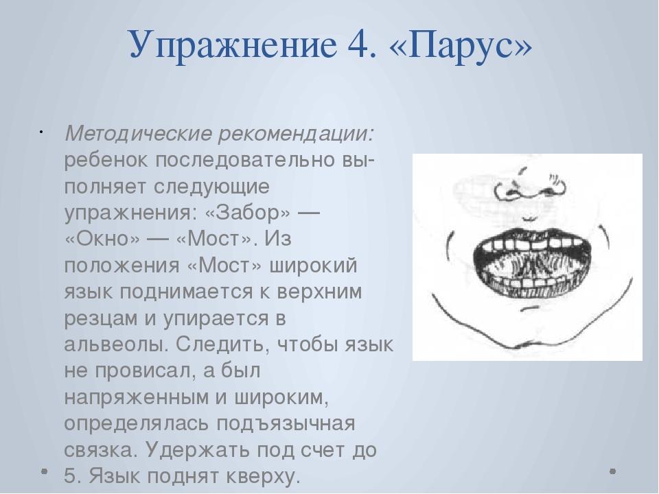 Упражнение 4. «Парус» Методические рекомендации: ребенок последовательно вып...