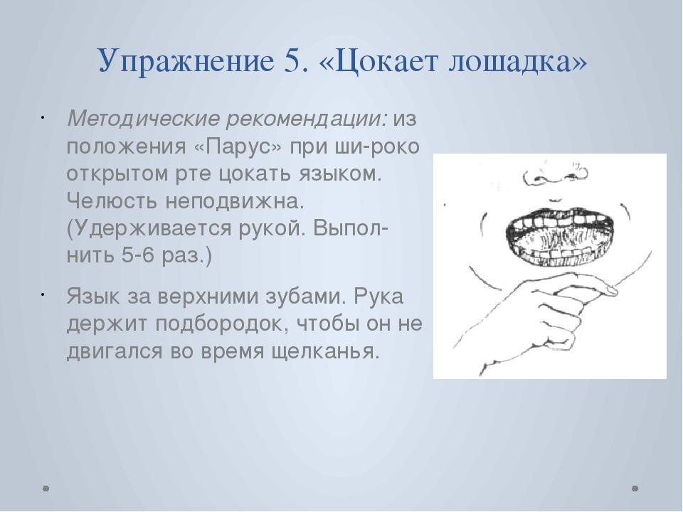 Упражнение 5. «Цокает лошадка» Методические рекомендации: из положения «Парус...