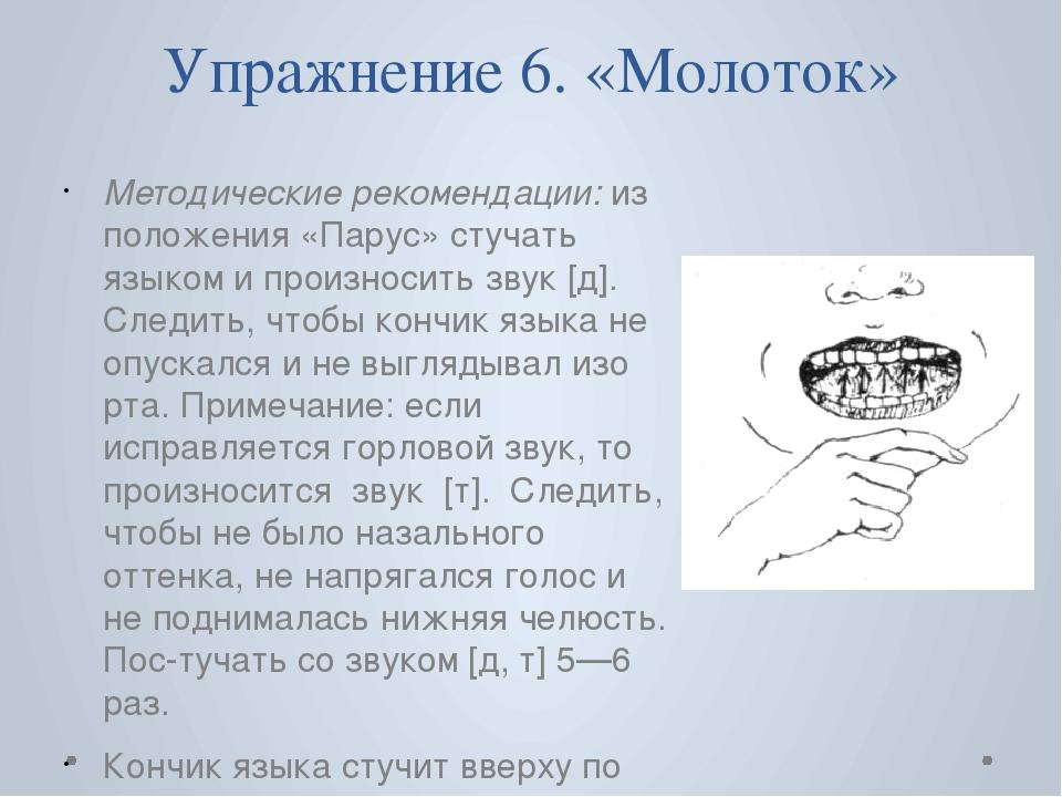 Упражнение 6. «Молоток» Методические рекомендации: из положения «Парус» стуча...