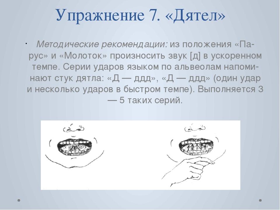 Упражнение 7. «Дятел» Методические рекомендации: из положения «Парус» и «Мол...