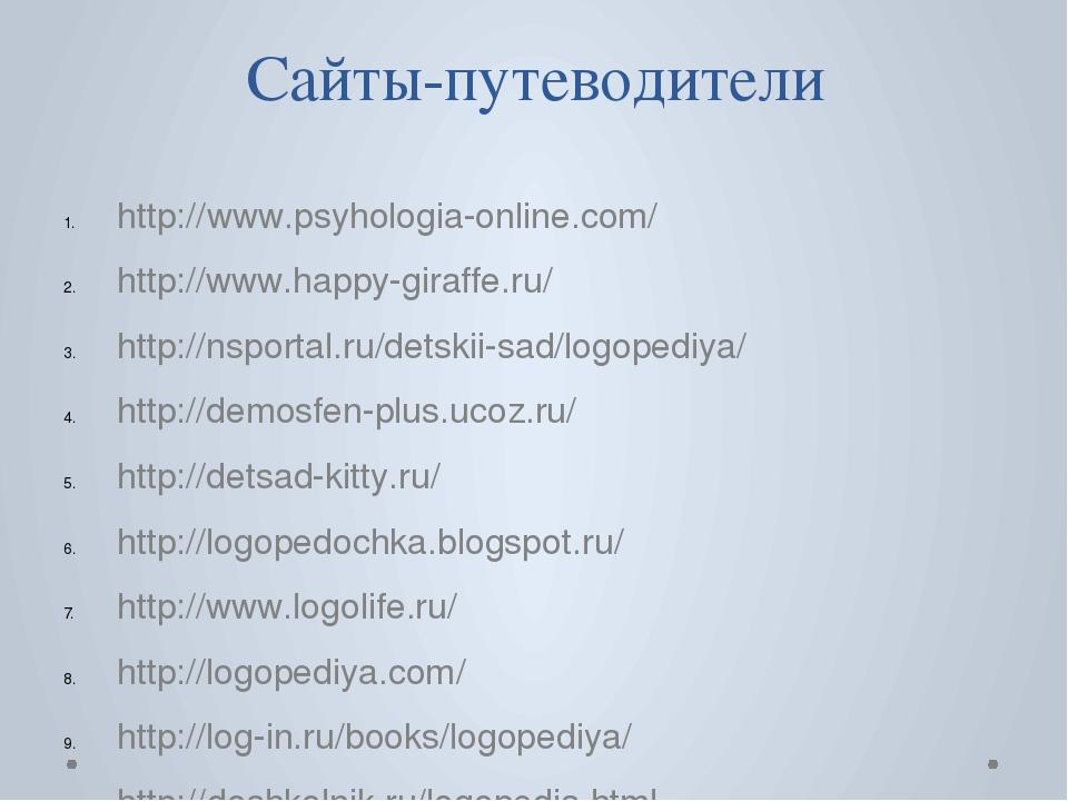 Сайты-путеводители http://www.psyhologia-online.com/ http://www.happy-giraffe...