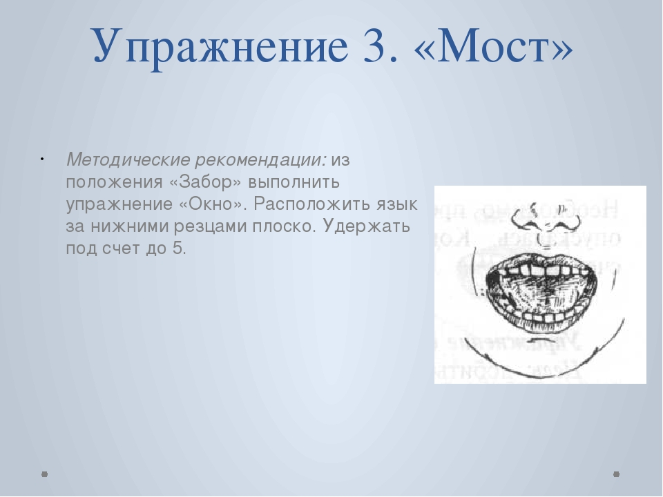 Упражнение 3. «Мост» Методические рекомендации: из положения «Забор» выполнит...