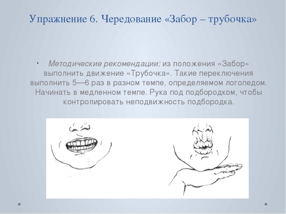 Упражнение 6. Чередование «Забор – трубочка» Методические рекомендации: из по...