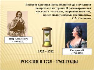 Время от кончины Петра Великого до вступления на престол Екатерины II рассмат
