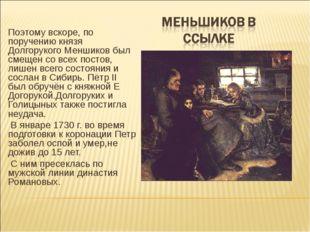 Поэтому вскоре, по поручению князя Долгорукого Меншиков был смещен со всех по