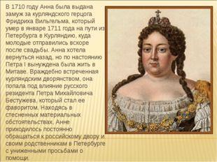 В 1710 году Анна была выдана замуж за курляндского герцога Фридриха Вильгельм